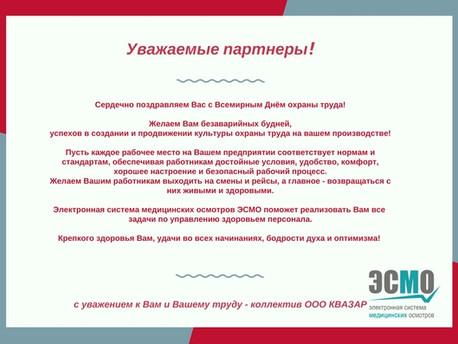 С Всемирным Днём охраны труда!