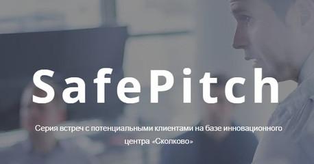 Приглашаем принять участие в SafePitch  5 декабря 2017 г.!