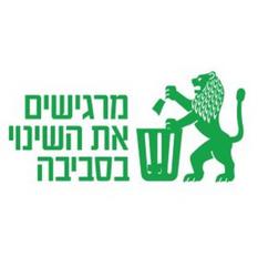 JERUSALEM - FEEL THE CHANGE