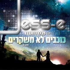 Kochavim Lo Meshakrim (Cover)