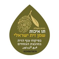 Israeli Olive Oil