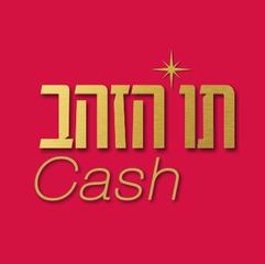 TAV HAZAHAV CASH
