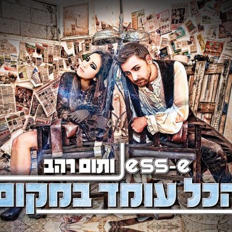 Hakol Omed Bamakom (Cover)