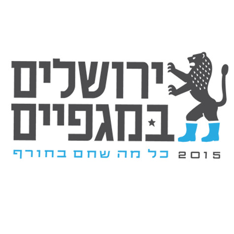 JERUSALEM IN BOOTS