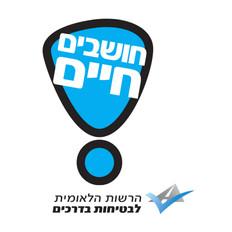 HOSHVIM HAIM (DRIVE WISE)