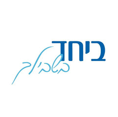 TOGETHER FOR YOU - HISTADRUT