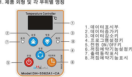 DH-5562A1-CA_명판_1.png
