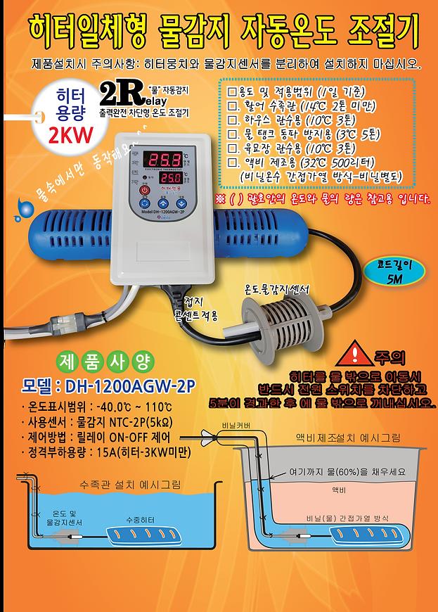DH-1200AGW-2P_제원.png