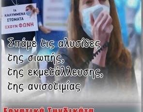 8 Μάρτη: Παγκόσμια ημέρα της Γυναίκας
