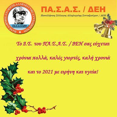 Χρόνια Πολλά, Καλή Χρονιά