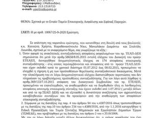 Η απάντηση του Υπουργείου Εργασίας στην επερώτηση του ΠΑΣΑΣ/ΔΕΗ σχετικά με το ΕΤΕΑΕΠ.