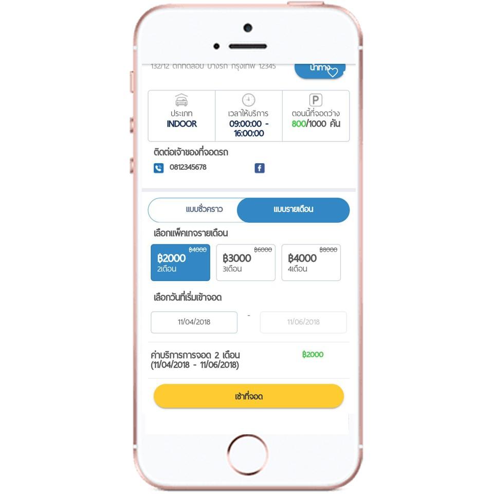 App_monthlyrental