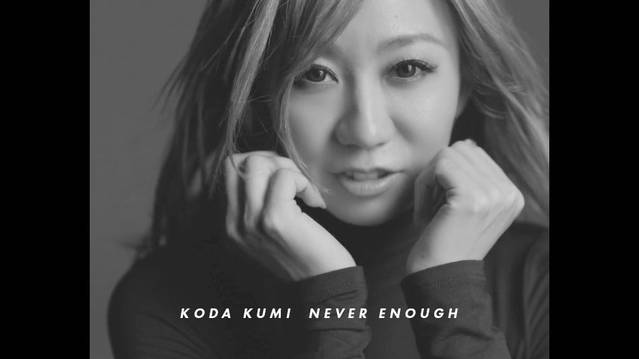 "倖田來未 ""Never Enough"""