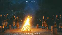 """欅坂46 """"Poetry of けやき坂46 二期生"""""""
