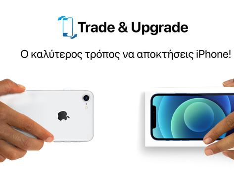 Green Panda και iStorm: έως κι 600€ με την επιστροφή ενός iPhone