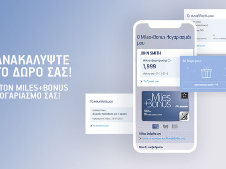 Aegean: νέο ψηφιακό περιβάλλον για τα Miles+Bonus