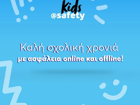 Wind: η ασφάλεια των παιδιών στο διαδίκτυο
