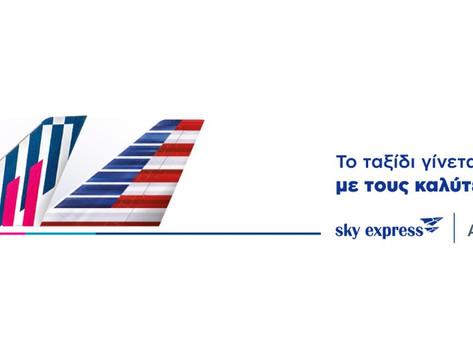 Ενιαίο εισιτήριο στο δίκτυο της Sky Express και της American Airlines