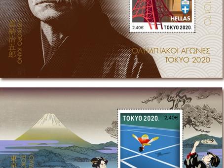 Γραμματόσημα για τους Ολυμπιακούς «TOKYO 2020»