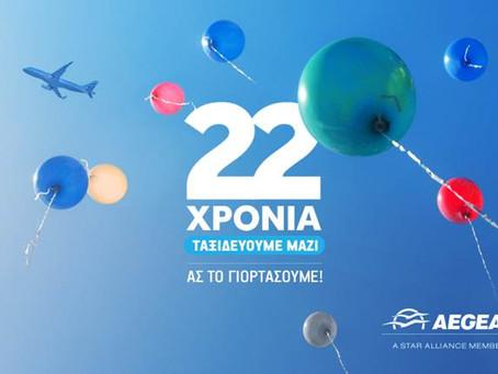 Η Aegean γιορτάζει τα 22 της χρόνια με προσφορές
