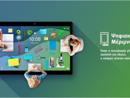 200€ επιδότηση για laptop ή tablet και στα Cosmote και Γερμανός