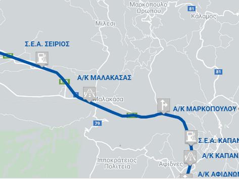 Κλειστές, έως τις 25/9, δύο λωρίδες κυκλοφορίας στη Μαλακάσα