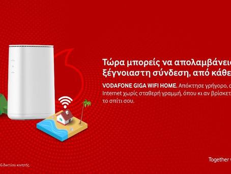 Νέα υπηρεσία παροχής Internet από την Vodafone