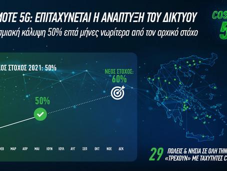 29 πόλεις & νησιά «τρέχουν» με ταχύτητες Cosmote 5G