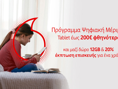 Πρόγραμμα «Ψηφιακή Μέριμνα» και tablet έως 200€ φθηνότερα