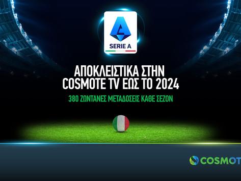 Στην Cosmote TV το ιταλικό πρωτάθλημα έως το '24