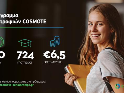 Άνοιξε η πλατφόρμα για τις αιτήσεις στο πρόγραμμα υποτροφιών της Cosmote