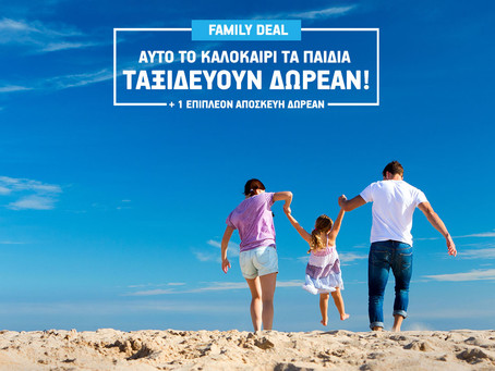 Summer Family Deal και τα παιδιά ταξιδεύουν δωρεάν με την Aegean