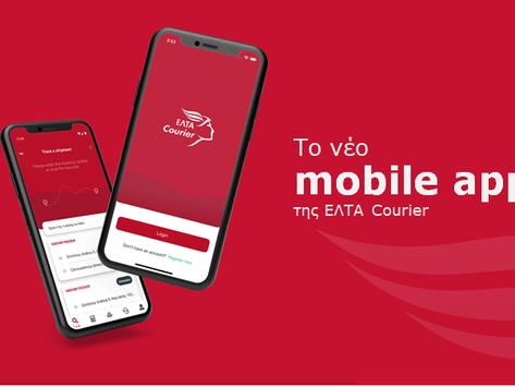 Το νέο mobile app ΕΛΤΑ Courier