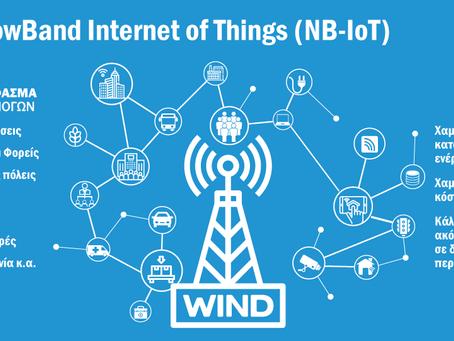 Η NarrowBand Internet of Things στο δίκτυο της Wind