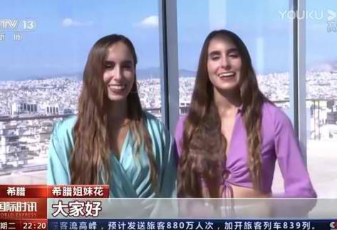 Οι Greek Twins στο CCTV
