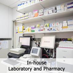 內部實驗室和藥房