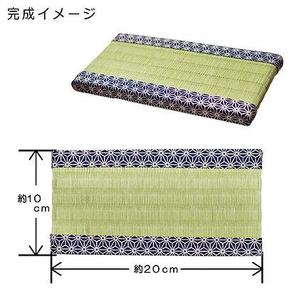 飾り畳(たたあみ キット)