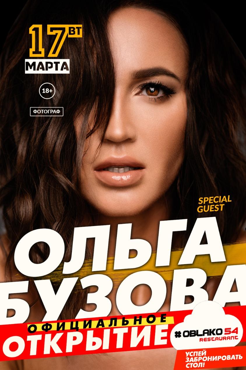17 апреля - Ольга Бузова
