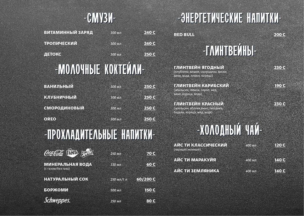 меню бишкек-33.jpg