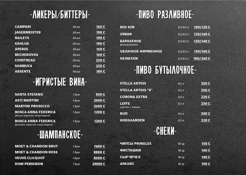меню бишкек-38.jpg
