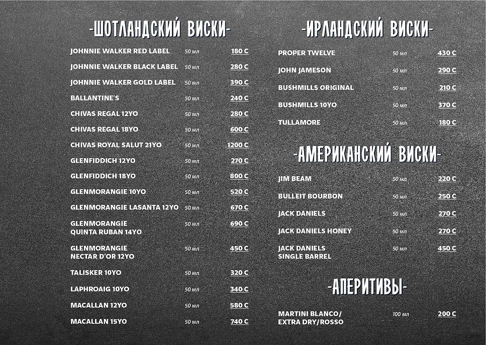 меню бишкек-37.jpg