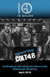 UK Tour - Supporting Colt 48