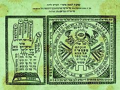 Jewih Amulet.jpg