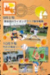 9月 上旬 秋季大会(東京荒川ライオンズクラブ旗争奪戦) 10月 中旬 竹の子育成リーグ(3年生以下チーム)