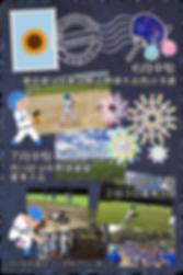 6月 中旬 新人戦(東京都少年新人軟式野球大会荒川予選 )  7月 下旬 夏季大会(荒川区少年野球連盟夏季大会)  8月 中旬 夏季合宿(2泊3日:2016年度はつくば市)