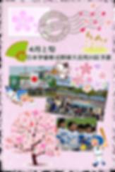 4月 上旬 春季大会(荒川区少年野球連盟春季大会)