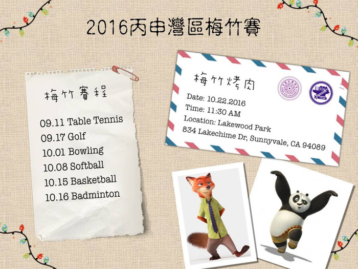 2016 丙申灣區梅竹賽
