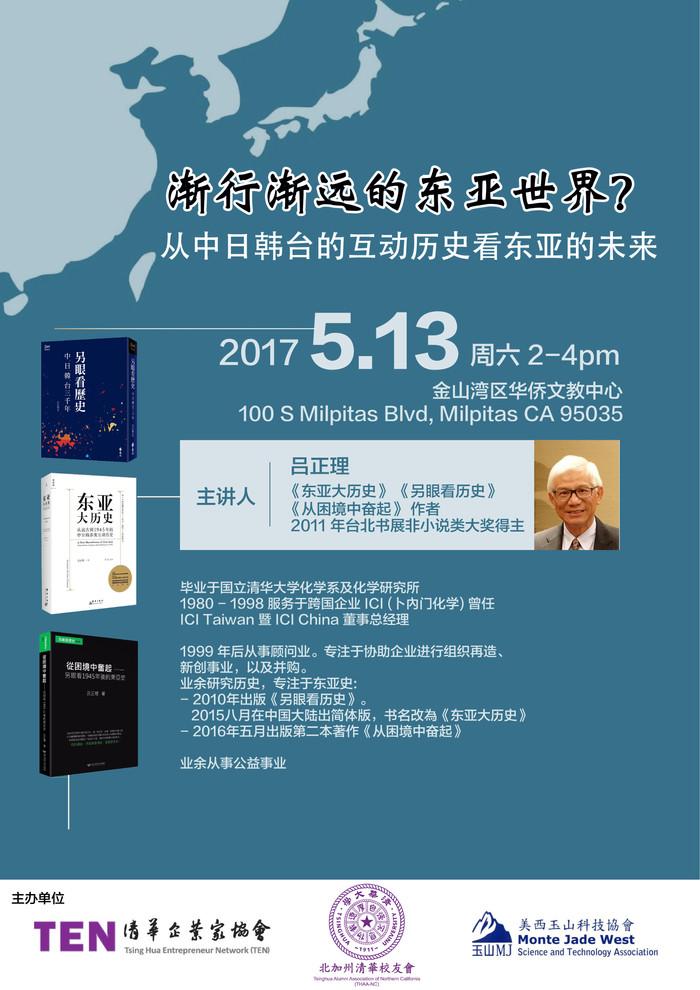 漸行漸遠的東亞世界?從中日韓台的互動歷史看今日與未來