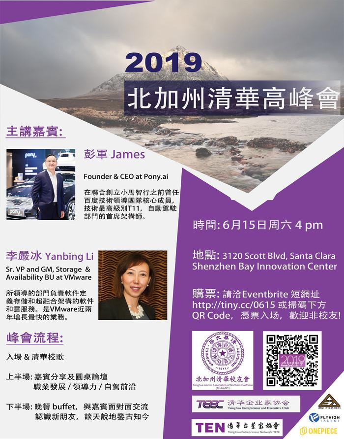 2019 北加州清華高峰會來了!