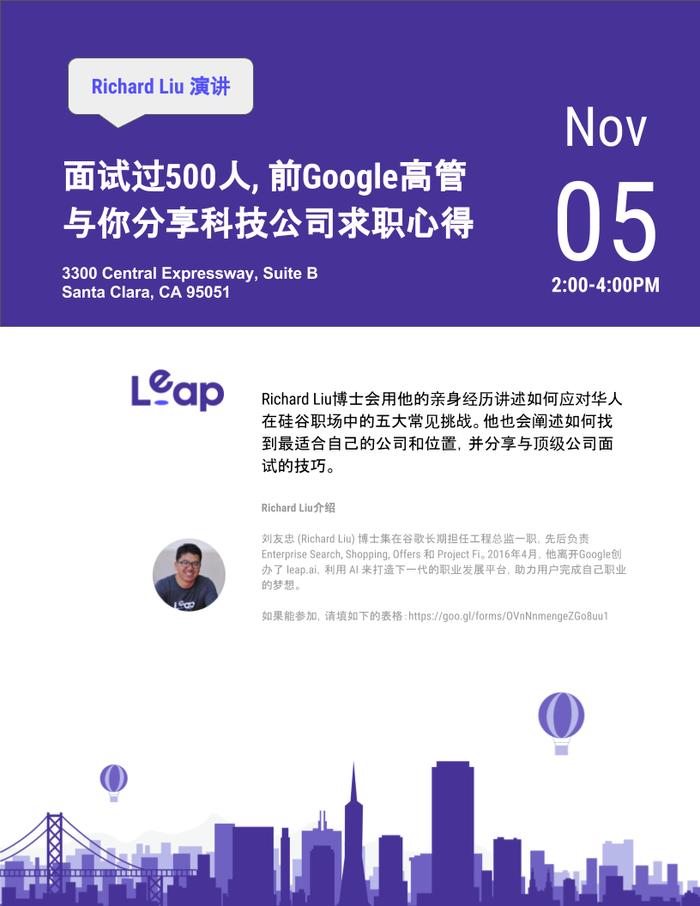 [11/5] 聘用过500人,前Google高管与你分享科技公司求职心得